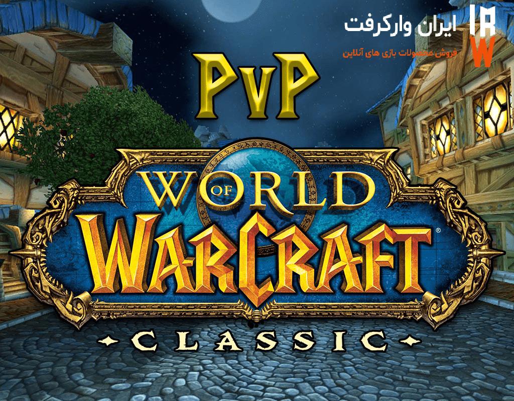 حالت PvP بازی World of Warcraft Classic