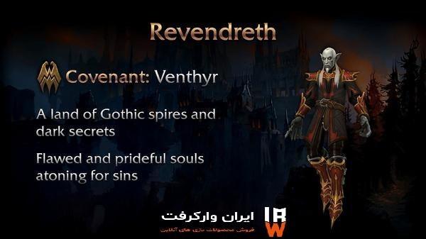 Covenanat Venthyr در shadowlands