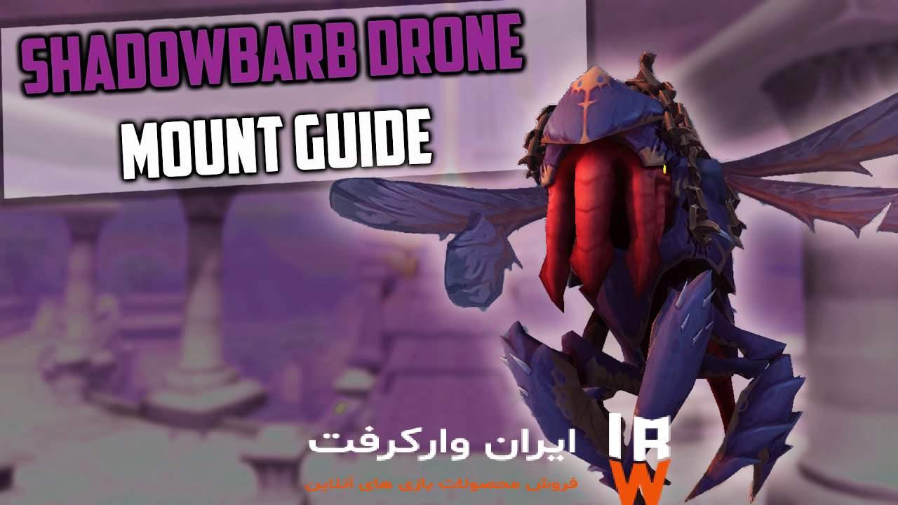 آموزش مانت Shadowbarb Drone در پچ ۸٫۳ بسته الحاقی BFA