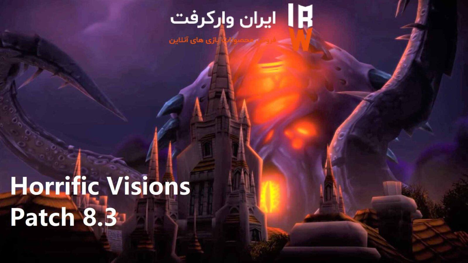 آموزش Horrific Visions در پچ ۸٫۳ بسته الحاقی Battle For Azeroth