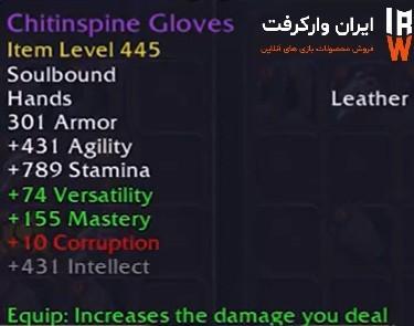 آیتم Corruption دار با نام Chitinspine Gloves