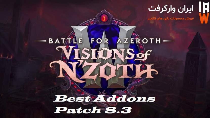 بهترین Addon ها برای پچ ۸٫۳ N'zoth بسته الحاقی BFA