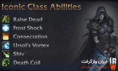 توانایی Class ها در بسته الحاقی Shadowlands