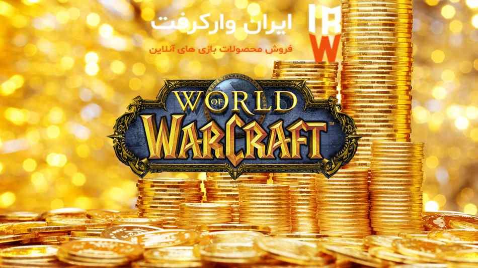 راه های کسب درآمد از بازی World Of Warcraft