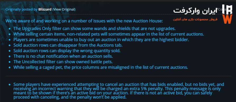 Auction House در پچ 8.3