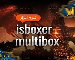 01 - آموزش و فروش نرم افزار Multibox